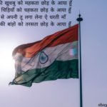flag in india image