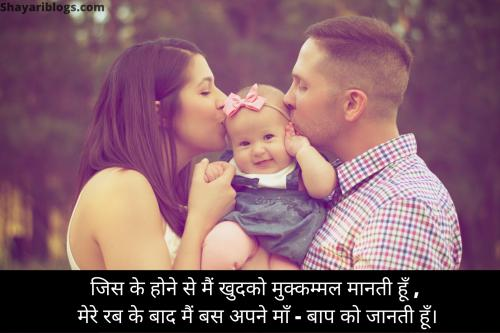 mother daughter love quotes in hindi