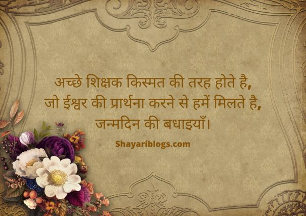 happy birthday quotes for sir image
