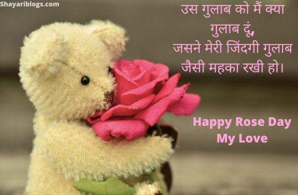 rose day shayari in 2021 image