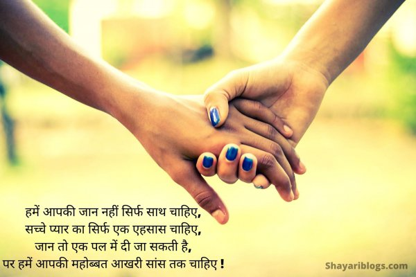 true shayari on love image