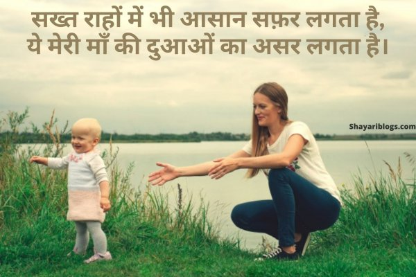 shayari for mother's day image