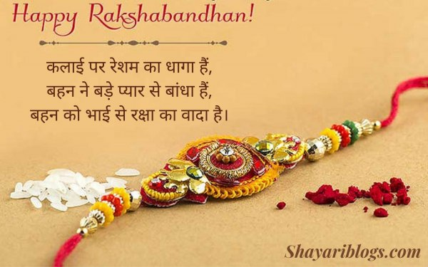 raksha bandhan shayari for sister in hindi image