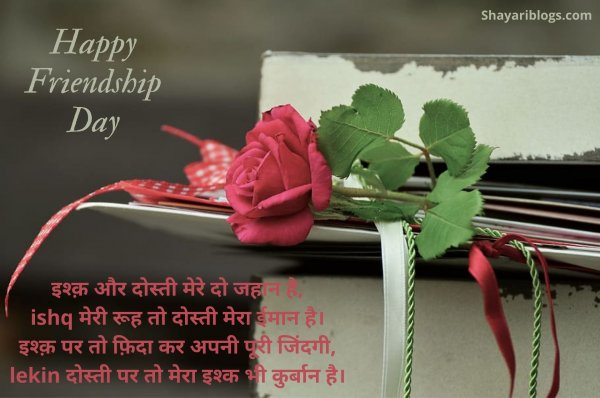 dosti day quotes image