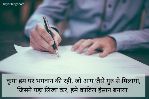 happy teachers day special shayari image