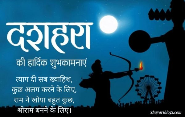 dussehra shayari in hindi image