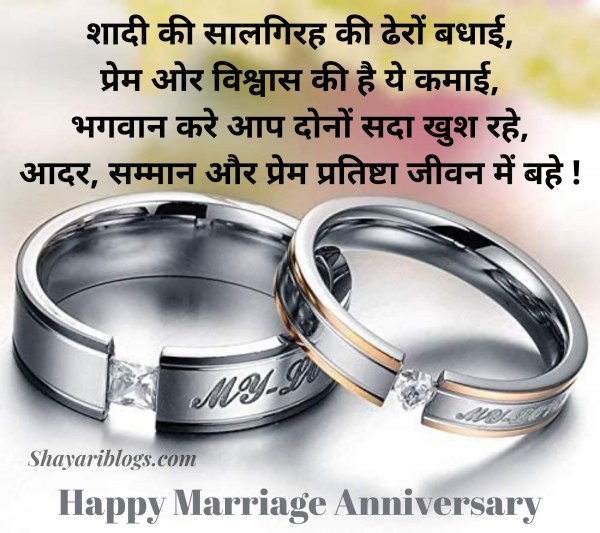 happy marriage anniversary wishes image