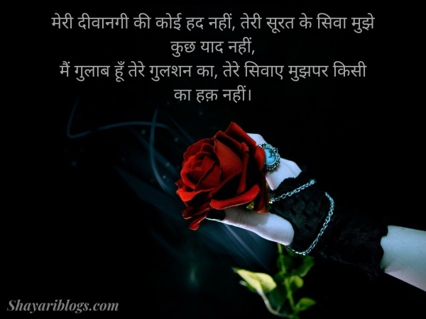 Rose Day Shayari image