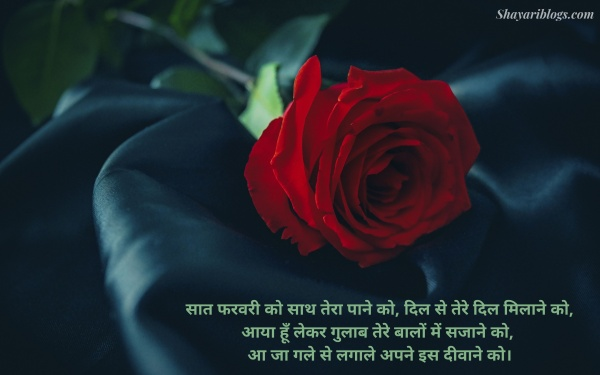 rose day ki shayari image