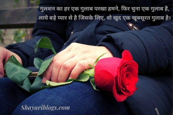 shayari on rose day image