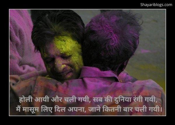 best holi shayari image